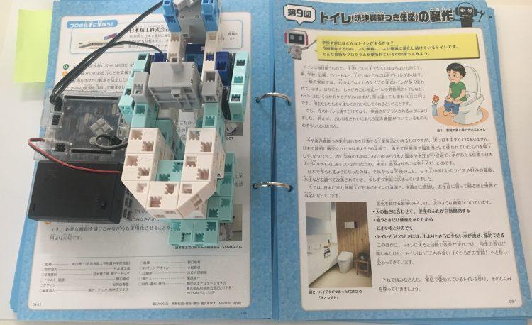 トイレ(洗浄機能付き便座)の制作ー前半ー